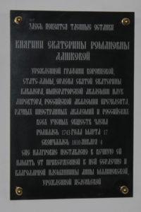 pamyatnaya-doska
