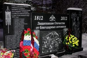 Памятник местным жителям, ушедшим из окрестных селений на Отечественную войну 1812 г. Давидова пустынь