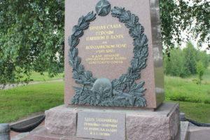 Памятник советским воинам. Горки