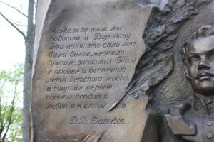 Памятный знак Д. Давыдову. с. Бородино