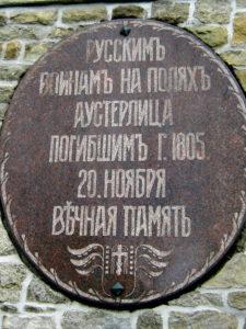 Славков. Аустерлиц