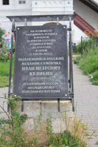 Кулибин, Нижний Новгород